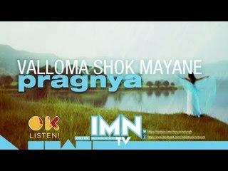 Valloma Shok Mayane  by Pragnya Wakhlu