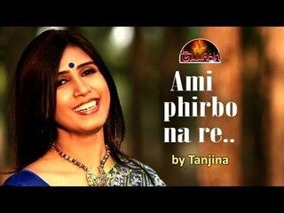 Rabindrasangeet-Ami Phirbo Na Re By Tanjina