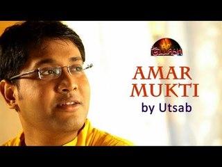 Rabindrasangeet-Amar Mukti Aloy Aloy By Utsab