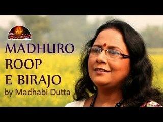 Rabindrasangeet-Madhuro Roop E Birajo By Madhabi Dutta