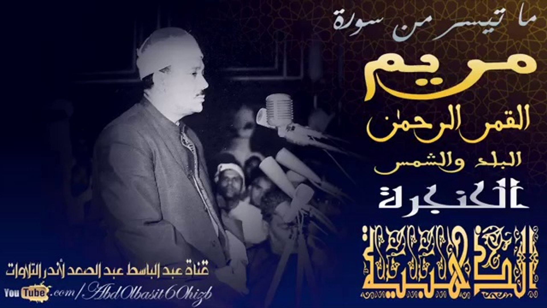 الشيخ عبد الباسط تلاوة إعجازية من سورة مريم القمر الرحمن البلد الشمس