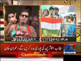 18-Hazari bund was not breached in time in order to save Sugar mills of Sharif brothers :- Imran Khan addresses flood victims in Jhang