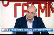 newsontime.gr - Δένδιας Ο Τσίπρας πουλάει αέρα κοπανιστό