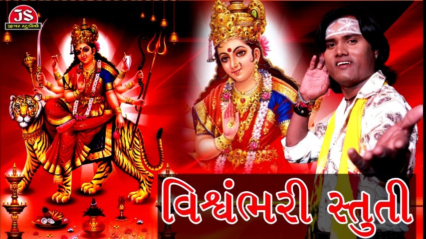 Vishwambhari Stuti - Full Audio - Jagdish Thakor