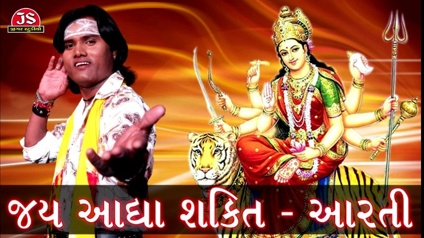 Jay Aadhya Shakti - Full Gujarati Aarti - Jagdish Thakor