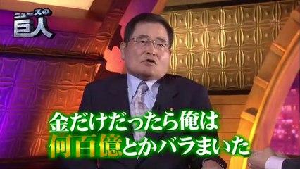 【動画】亀井静香☆真相直撃!「立派な総理は村山富市」はぁ?