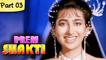 Prem Shakti - Part 03 of 10 - Super Hit Romantic Fantasy Hindi Movie - Govinda, Karisma Kapoor