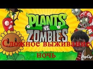 Растения против зомби сложное выживание ночь