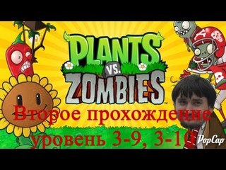 Растения против зомби Второе прохождение уровень 3-9, 3-10
