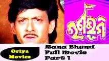 Full Oriya Film | Siddhant Mahapatra | Roopa Ganguly | Rana Bhumi | Part 1