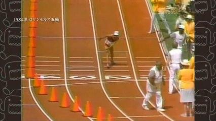 あなたが選ぶオリンピック名場面・陸上 メッセージでつづるマラソン