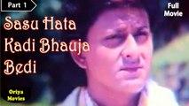 Oriya Film Full | Siddhanta Mahapatra | Sasu Hata Kadi Bhauja Bedi | Part 1
