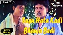 Oriya Film Full | Siddhanta Mahapatra | Sasu Hata Kadi Bhauja Bedi | Part 2