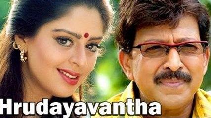 Hrudayavantha | Vishnuvardhan, Nagma, Anu Prabhakar | Kannada | Full Movie