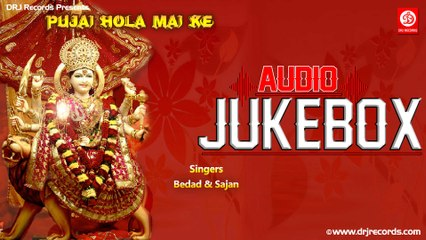17 Pujai Hola Mai Ke | Jukebox Full Audio Songs | Bhojpuri (Devotional) | Badal, Sajan