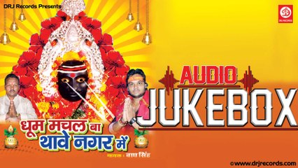12 Dhoom Machal ba | Jukebox Full Audio Songs | Bhojpuri (Devotional) | Bhagh Sigh