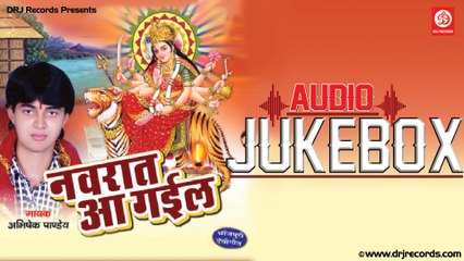 9  Navrat Aa Gail | Jukebox Full Audio Songs | Bhojpuri (Devotional) | Abhishek Pandey