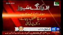 PTI filed petition for formation of larger bench in SC Lahore registry for PM's sdisqualification