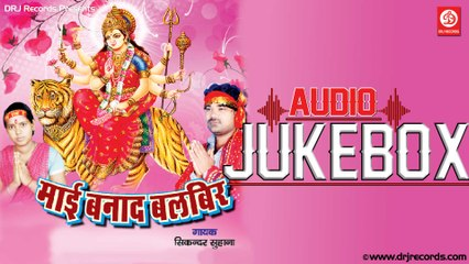 7 Mai Bana De Balbira | Jukebox Full Audio Songs | Bhojpuri (Devotional) | Sikandar, Suhana