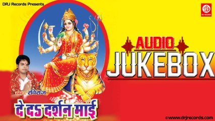 5  De Da Darshan Mai | Jukebox Full Audio Songs | Bhojpuri (Devotional) | Ravi Raj