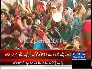 Lahore Jalsa was the biggest in the history of Pakistan where 7 to 11 lac people participated :- Imran Khan