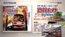 Tetsudô Nippon ! Rosen Tabi Eizan Densha Hen - Voyage à travers le Japon