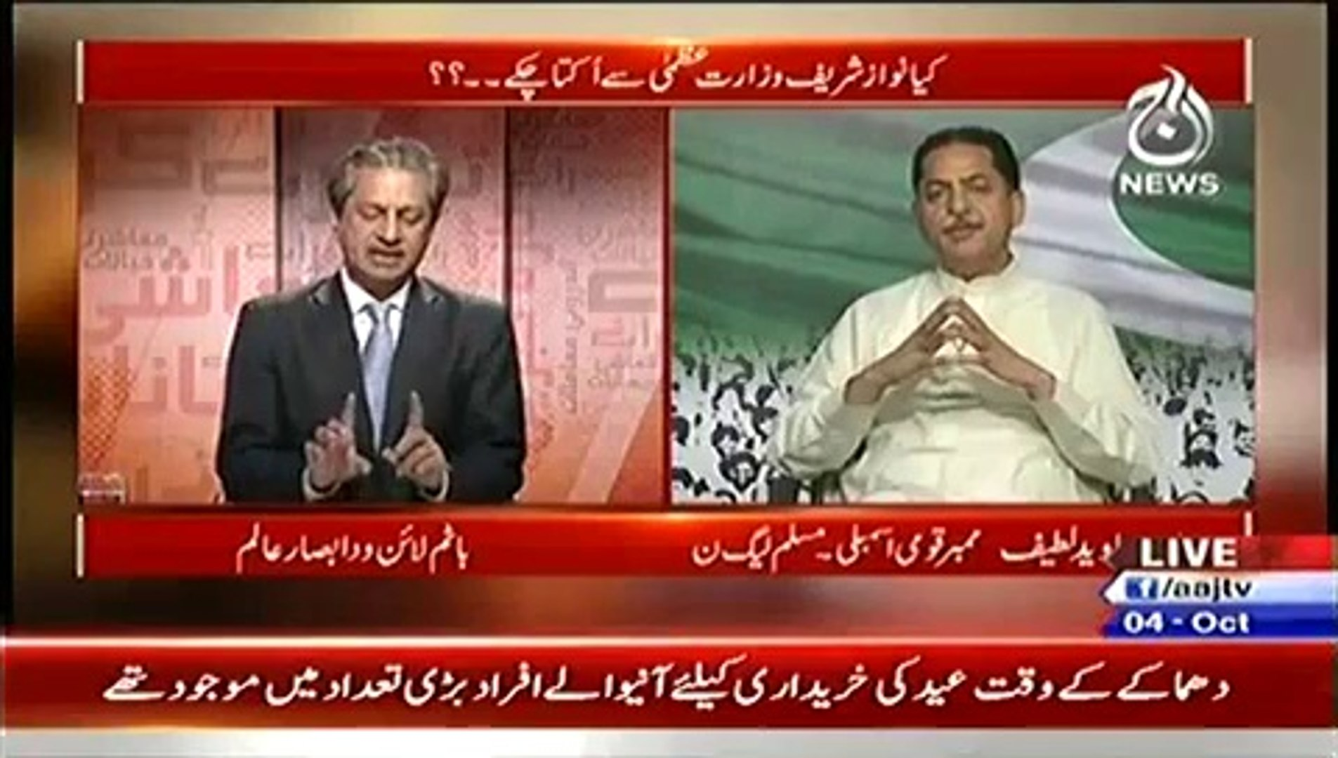 Bottom Line With Absar Alam – 4th October 2014