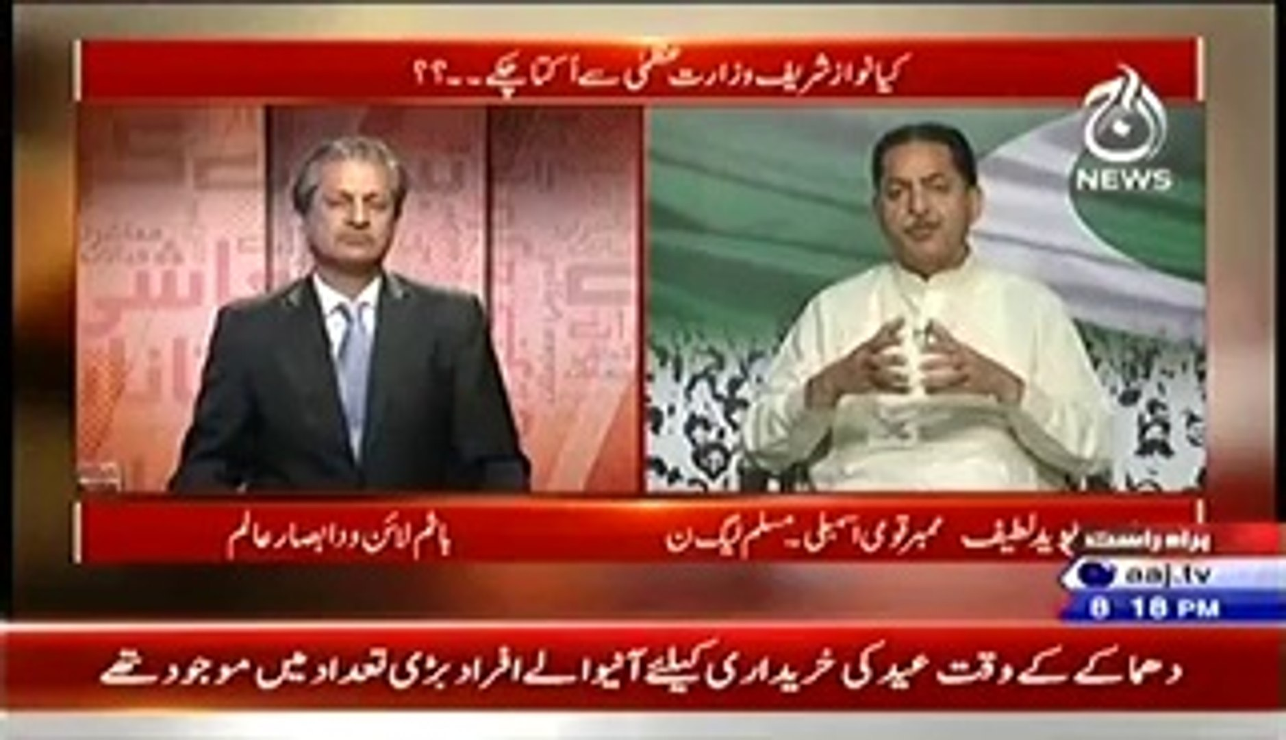 Bottom Line With Absar Alam – 4th October 2014 - Video Dailymotion