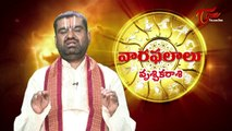 Vaara Phalalu || Oct 05th to Oct 11th || Weekly Predictions 2014 Oct 05th to Oct 11th