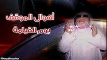 الشيخ عبد الحميد كشك / أهوال الموقف يوم القيامة