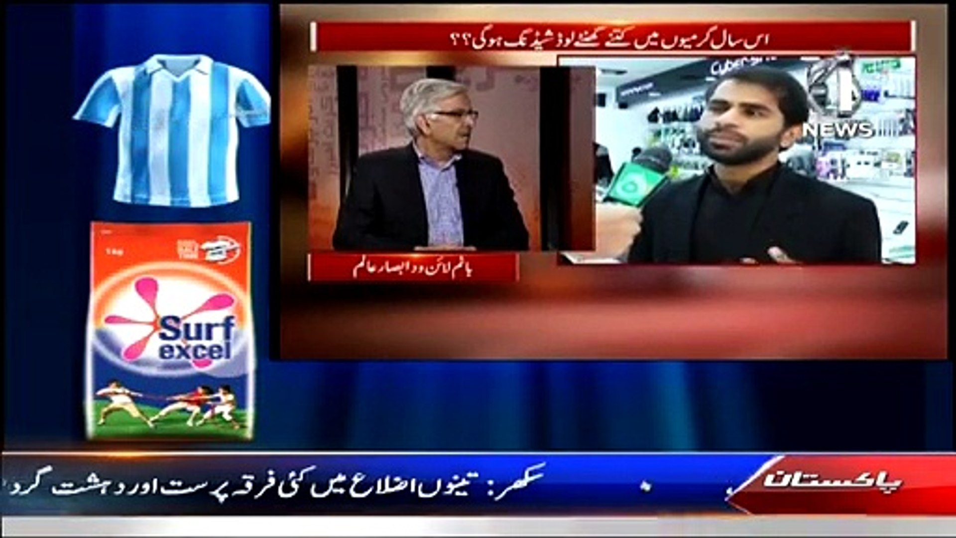 Bottom Line With Absar Alam  – 20th February 2015