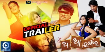 A A Aa Harshei Official Trailer Latest Odia Movie A A Aa Har