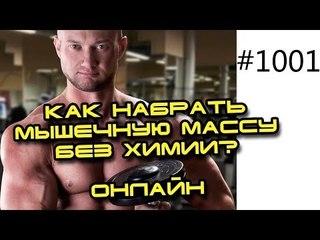 Как набрать мышечную массу без химии - натуральный бодибилдинг. прямой эфир 30.12.2013
