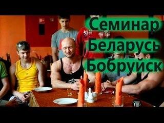 704. Семинар. Беларусь. Бобруйск. Спорт