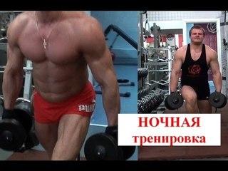Тренировка мышц в зале - 653. Ночная жуткая тренировка мышц для похудения workout
