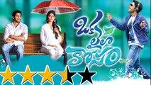 Oka Laila Kosam Movie Review | Naga Chaitanya | Pooja Hegde