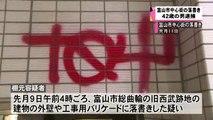 【パヨク犯罪】富山市の商店街で落書きをしたとして、棚元竜太容疑者(42)を建造物損壊と器物損壊の疑いで逮捕