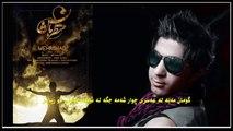 مهر شاد-متظر باش 2014 Mehrshad - Montazer Bash