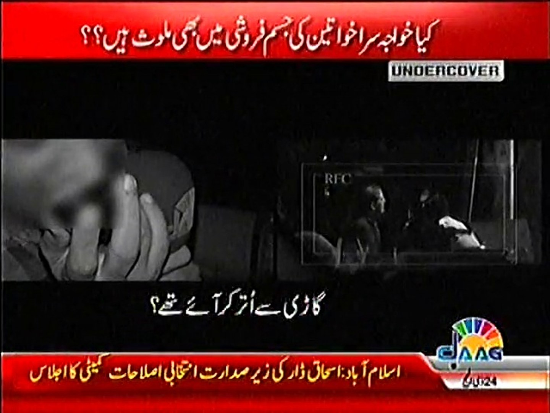 Khawaja sara rate in Karachi