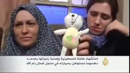 Encore un enfant palestinien délibérément écrasé par les colons sionistes