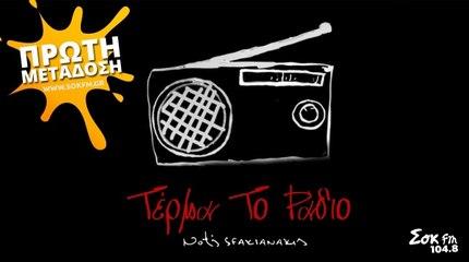 Sok FM 104.8 - ΝΟΤΗΣ ΣΦΑΚΙΑΝΑΚΗΣ - ΤΕΡΜΑ ΤΟ ΡΑΔΙΟ