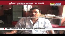 Clash between Panipat police employees in police station