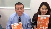 ネイティブ英語 クラークCIP School 渋谷フィリピン留学フェア(フィリピン留学説明会)