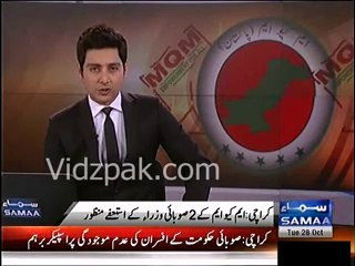 Governor Sindh Ihsrat ul Ebad accepts MQM Ministers resignations