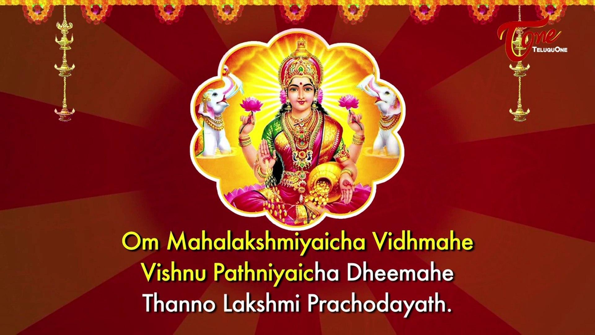 Sri Lakshmi Gayathri Mantra with Lyrics || By Usharaj