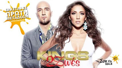 Sok FM 104.8 - KINGS - ΔΥΟ ΖΩΕΣ (Teaser)