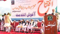 Opening of AGHOOSH - Al-Khidmat Foundation Pakistan !!