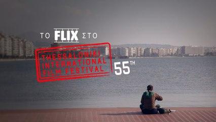 Το Flix στο 55ο Φεστιβάλ Θεσσαλονίκης #1