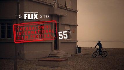 Το Flix στο 55ο Φεστιβάλ Θεσσαλονίκης #3
