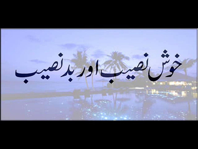 Khush Naseeb Or Bad Naseeb
